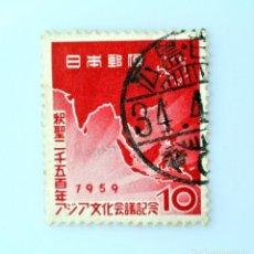 Sellos: SELLO POSTAL JAPÓN 1959, 10 YEN, CONFERENCIA CULTURAL ASIÁTICA - TOKIO , USADO. Lote 246338225