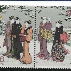 Sellos: JAPÓN YVERT 1409/10 NUEVO CON GOMA. Lote 259895900