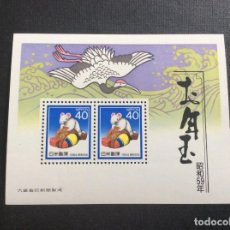 Sellos: JAPON Nº YVERT HB 90*** AÑO 1983.AÑO NUEVO. Lote 264723034