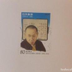 Selos: JAPÓN SELLO USADO. Lote 269618663