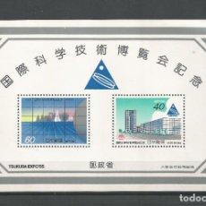 """Sellos: JAPÓN AÑO 1985.HOJA BLOQUE NUEVA """"TSUKUBA EXPO`85"""". Lote 276192768"""