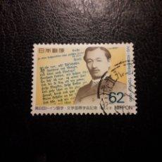 Sellos: JAPÓN YVERT 1872 SERIE COMPLETA USADA 1990 CONGRESO ESTUDIOS GERMÁNICOS PEDIDO MÍNIMO 3 €. Lote 277305828