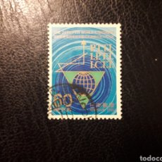 Sellos: JAPÓN YVERT 1386 SERIE COMPLETA USADA 1981 CONGRESO EMPLEADOS DE CORREOS. PEDIDO MÍNIMO 3 €. Lote 278435083