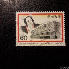 Sellos: JAPÓN YVERT 1485 SERIE COMPLETA USADA 1984 TESTRO NACIONAL. ACTOR. PEDIDO MÍNIMO 3. Lote 278544068