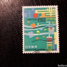 Sellos: JAPÓN YVERT 2049 SERIE COMPLETA USADA 1993 SISTEMA DE REGISTRO COMERCIAL. PEDIDO MÍNIMO 3 €. Lote 278642398