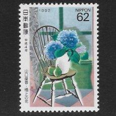 Sellos: JAPÓN. YVERT Nº 1980 NUEVO Y DEFECTUOSO. Lote 293981043