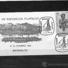 Sellos: SOBRE Y MATASELLO ESPECIAL DEL CIERRE DE LA FABRICA DE A. H. V. DE BARAKALDO DEL AÑO 1995. Lote 34916228
