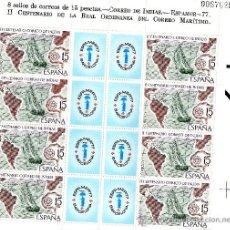 Sellos: DEWDE EL 2579 AL 2582, ESPAMER 77 8 SELLOS DE CORREOS DE 15 PESETAS. Lote 35590882