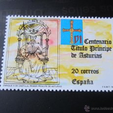 Sellos: 1988. VI C.º DE LA CREACIÓN DEL TÍTULO PRINCIPE DE ASTURIAS. EDIFIL 2975. Lote 47492684
