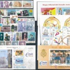 Sellos: SELLOS NUEVOS ESPAÑA AÑO 1996 COMPLETO. INCLUYE TAMBIEN LA SERIE DEL REY. ENVIO GRATIS.. Lote 81379415