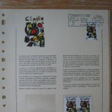 Sellos: EDICION CIRFIL-EDICION LIMITADA A 5.000 EJEMPLARES 1982 . Lote 51650947
