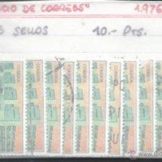 Sellos: 8512- 25 SELLOS DE 10 PTS- 1976- SERVICIOS DE CORREOS. Lote 51884123