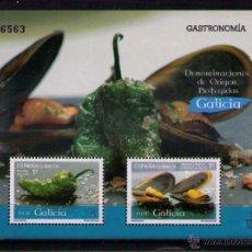 Sellos: ESPAÑA 2015 - GASTRONOMIA - DENOMINACION DE ORIGEN GALICIA - HOJITA BLOQUE - EDIFIL 4994. Lote 104473816