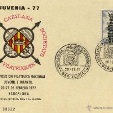 Sellos: TARJETA JUVENIA 77 V EXPOSICIÓN FILATELICA NACIONAL BARCELONA 20 FEBRERO 1977. Lote 54496004