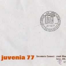 Sellos: SOBRE JUVENIA 77 EXPOSICIÓN FILATLICA NACIONAL BARCELONA 20 FEBRERO 1977 . Lote 54496073