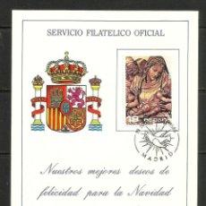 Sellos: ESPAÑA, 1986 TARJETA NAVIDAD DEL SERVICIO FILATÉLICO OFICIAL. Lote 67587622