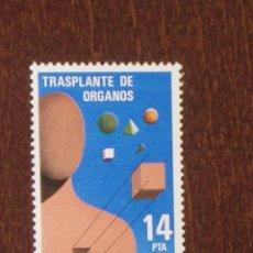 Sellos: NUEVO - EDIFIL 2669 SIN FIJASELLOS - SPAIN 1982 MNH - TRASPLANTES /M. Lote 184048245