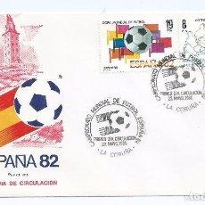 Sellos: 1980 SOBRE PRIMER DIA EDIFIL 2570/71 NUEVO FUTBOL ESPAÑA 82. Lote 76699915