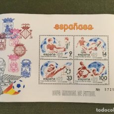 Sellos: SELLO COPA MUNDIAL DE FUTBOL ESPAÑA 82 HOJITA HOJA BLOQUE - EDIFIL 1982. Lote 105120867