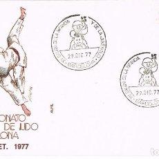 Sellos: 0464. CARTA BARCELONA 1977. SALON INFANCIA Y JUVENTUD. JUDO. Lote 109566355