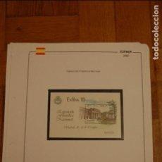 Sellos: LOTE DE SELLOS ESPAÑA 1985. ¿COMPLETO? VER FOTOS ADICIONALES.. Lote 110059459