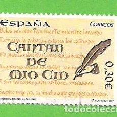 Sellos: EDIFIL 4331. CANTAR DEL MIO CID. - PRIMEROS VERSOS DEL CANTAR. (2007).. Lote 115364147