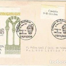 Sellos: ESPANA & FDC CIRCULADO, CERÁMICA ANDALUZA, EXFILMA, GRANADA 1987 (7868). Lote 120138067