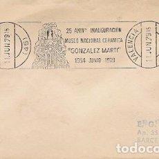 Sellos: ESPANA & 25 ANIVERSÁRIO DEL MUSEO NACIONAL DE CERAMICA GONZALEZ MARTI, VALENCIA 1979 (4646). Lote 120138383