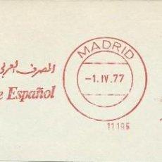 Sellos: AÑO 1977. FRANQUEO MECÁNICO. FRAGMENTO. MADRID. BANCO ÁRABE ESPAÑOL. ECONOMÍA.. Lote 121473099