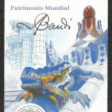 Sellos: ESPAÑA PATRIMONIO MUNDIAL HOJA BLOQUE EDIFIL NUM. 4876 ** NUEVA SIN FIJASELLOS. Lote 124145027