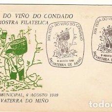 Sellos: ESPANA & FDC XXX FIESTA DO VINO DO CONDADO, SALVATERRA DE MINO 1989 (8959). Lote 126417619