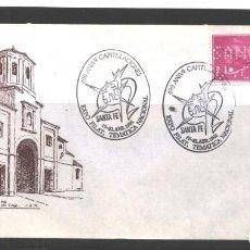 Sellos: ESPAÑA 1991 - EXPO. CAPITULACIONES DE SANTA FE - GRANADA - NO CIRCULADA. Lote 128695571
