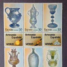 Sellos: SELLOS ESPAÑA - 1988 - ARTESANIA ESPAÑOLA - NUEVOS. Lote 130932772