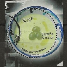Sellos: R60/ ESPAÑA USADOS 2014, GASTRONOMIA ESPAÑOLA. Lote 142134658