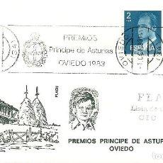Sellos: SOBRE CANCELADO CON EL RODILLO PREMIOS PRINCIPE DE ESPAÑA DE 1983. Lote 146145574