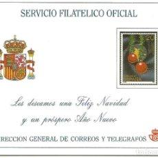 Sellos: TARJETA ENTERO POSTAL DE FELICITACIÓN DEL SERVICIO FILATELICO DE CORREOS EN EL AÑO 1987 EDIFIL 2925. Lote 195600827
