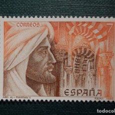 Sellos: SELLO -ABD-AL-RAHMAN - PATRIMONIO CULTURAL HISPANO ISLÁMICO - EDIFIL 2869 - AÑO 1986 - 7 PESETAS. Lote 173665653