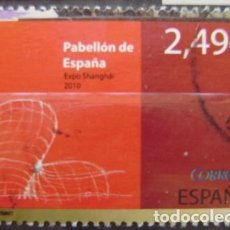 Sellos: ESPAÑA - AÑO 2010 SELLO USADO - EXPO. SHANGHAI 2010 - PABELLON DE ESPAÑA. Lote 152378026