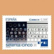 Selos: NUEVO - EDIFIL 4896 SIN FIJASELLOS - SPAIN 2014 MNH. Lote 210599563