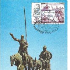 Sellos: SOBRE CON SELLO PERFORADO EXPOSICION HISPANO-SOVIETICA. Lote 183250398