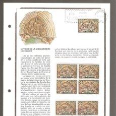 Sellos: SELLOS ESPAÑA EDICION CIRFIL AÑO 1980 USADO NUEVO EDICION LIMITADA 5000 EJEMPLARES. Lote 183644988