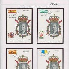 Sellos: ESPAÑA 1995 - AÑO COMPLETO - MNH - MONTADO EN HOJAS FILABO. Lote 185789277