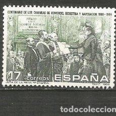 Selos: ESPAÑA CAMARAS DE COMERCIO EDIFIL NUM. 2845 ** SERIE COMPLETA SIN FIJASELLOS. Lote 192638713