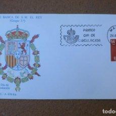 Sellos: ESPAÑA 1982 - SPD - FDC - SERIE BASICA DEL REY JUAN CARLOS DE 14 PESETAS - EDIFIL Nº 2650. Lote 203330812