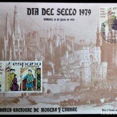 Sellos: CATEDRAL BURGOS JORNADAS NACIONALES DE FILATELIA 1979 CORREO ARCO SANTA MARÍA PUENTE. Lote 205875353