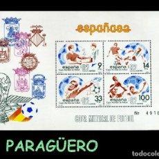 Sellos: HOJA DE 4 VALORES AÑO 1982 ORIGINAL ( ESPAÑA - COPA MUNDIAL DEL 82 DE FUTBOL ) SERIE 4910234. Lote 206595723