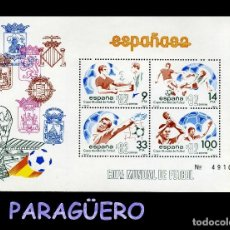 Sellos: HOJA DE 4 VALORES AÑO 1982 ORIGINAL ( ESPAÑA - COPA MUNDIAL DEL 82 DE FUTBOL ) SERIE 4910235. Lote 206595768