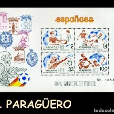 Sellos: HOJA DE 4 VALORES AÑO 1982 ORIGINAL ( ESPAÑA - COPA MUNDIAL DEL 82 DE FUTBOL ) SERIE 1654235. Lote 206595807