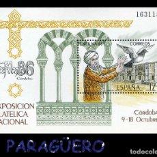 Sellos: HOJA DE UN VALOR AÑO 1986 ORIGINAL (EXPOSICION FILATELICA NACINAL - CORDOBA EXFILNA 86)SERIE 1631184. Lote 206596173