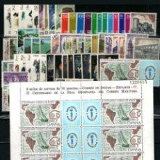 Selos: ESPAÑA, AÑO 1977 COMPLETO Y NUEVO, MNH (FOTOGRAFÍA ESTÁNDAR). Lote 286014998